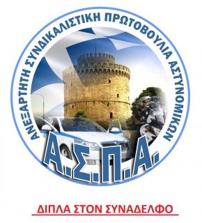 Ειδικές άδειες Αστυνομικών που όλοι πρέπει να γνωρίζουμε! Α.Σ.Π.Α.Θεσσαλονίκης